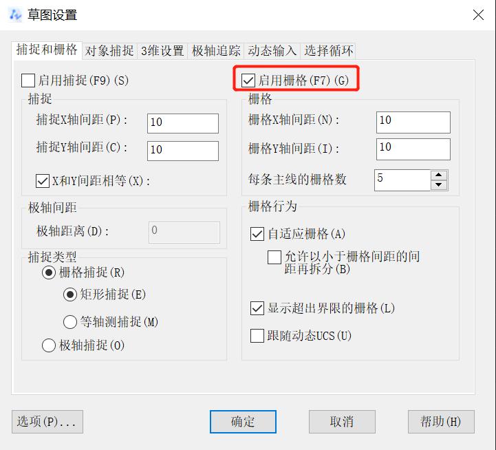 CAD如何使用栅格显示进行点阵捕捉
