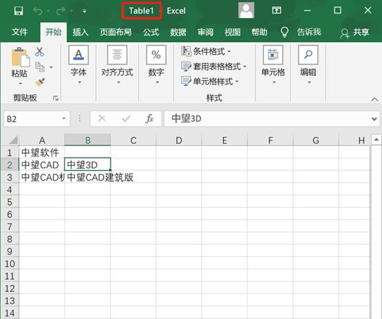 CAD表格怎么变成Excel表格